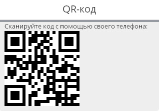 Как установить QR-код для сайта на WordPress?