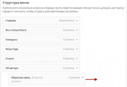 Как сделать подпункты в меню WordPress?