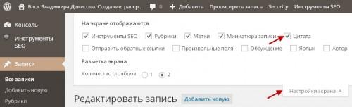 Как настроить анонсы статей на главной странице в WordPress?