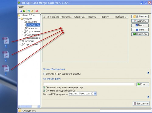 Как объединить несколько файлов pdf в один?