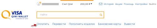 Перевод денег с QIWI на Webmoney