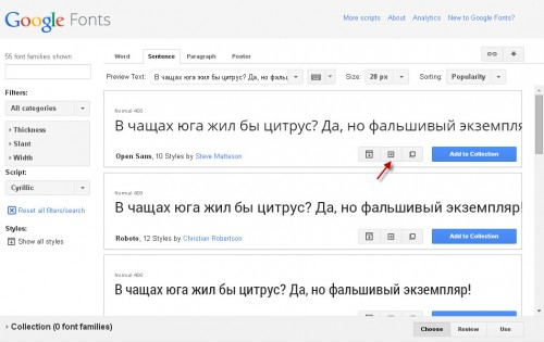Как подключить к сайту на WordPress шрифт Google?