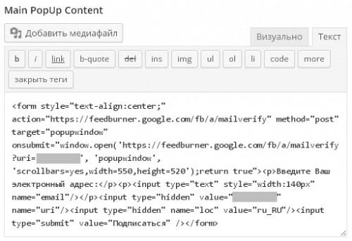 Создание всплывающих окон (PopUP) для WordPress плагином