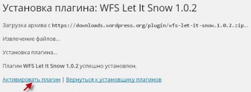 Снег на сайте WordPress плагином