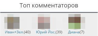 Итоги конкурса комментаторов блога expromtom.ru за ноябрь
