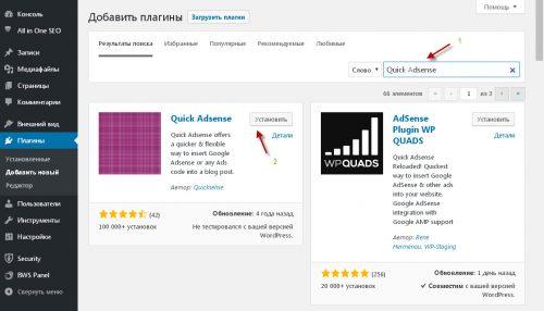 Простой способ добавить рекламные блоки Google Adsense в WordPress