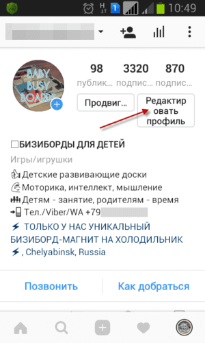 Ссылка на WhatsApp в Instagram