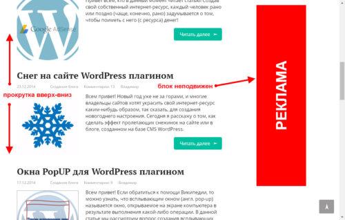 Фиксированный рекламный блок в сайдбаре Вордпресс