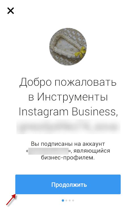 Как сделать пост из нескольких фото и видео в Инстаграм 40