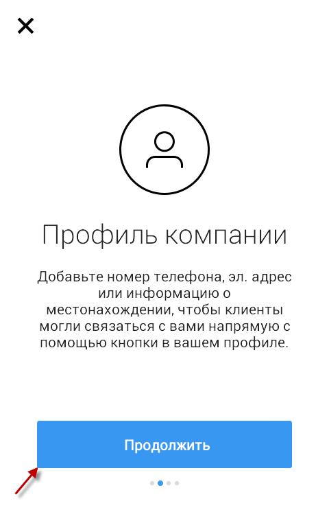 Как сделать пост из нескольких фото и видео в Инстаграм 57