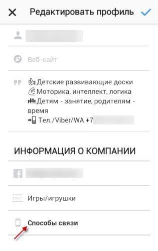 Кнопка Как добраться в Инстаграм