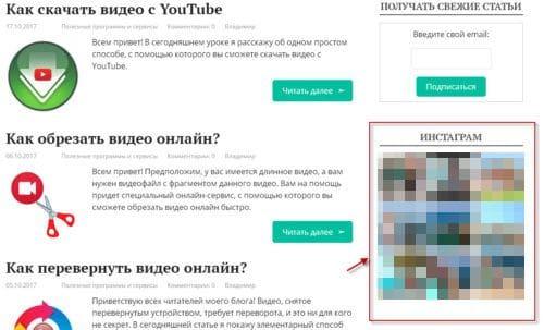 Как установить виджет Инстаграм на сайт