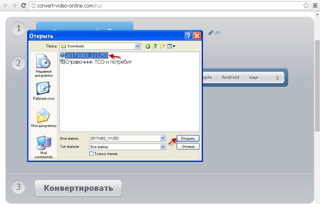 Перевести формат картинки онлайн