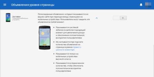 Объявления уровня страницы в Google AdSense