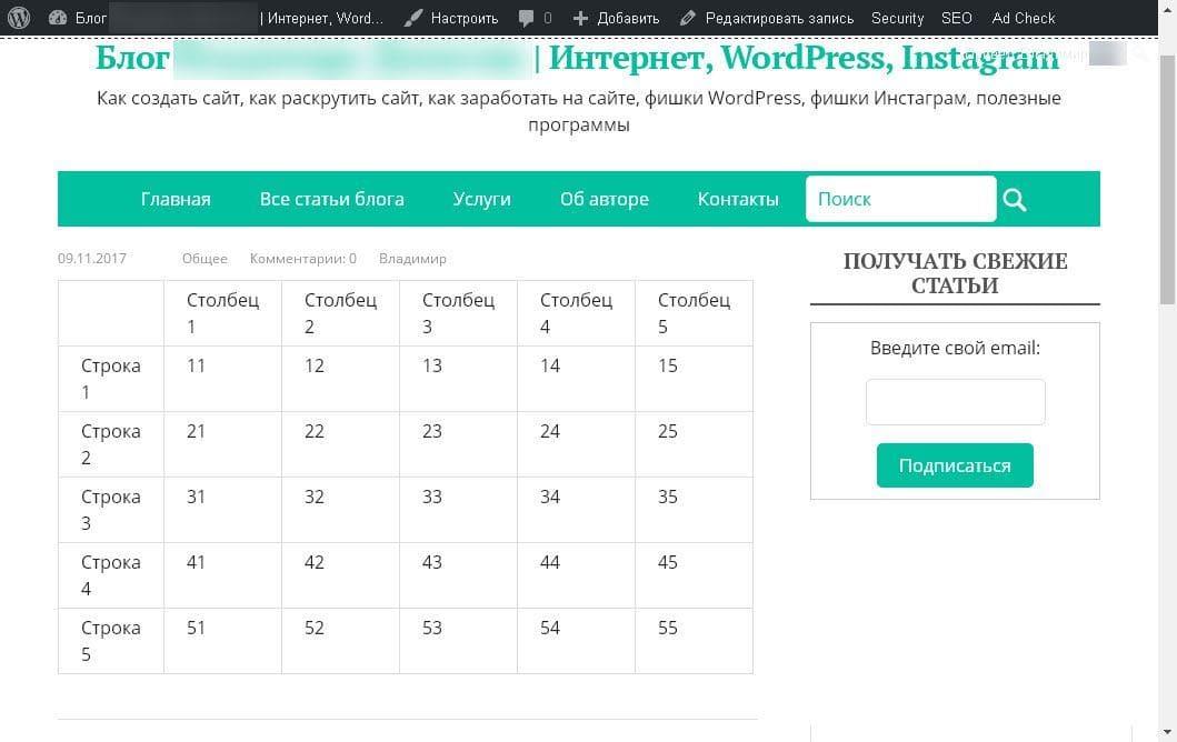 Таблицы WordPress: Как сделать (вставить) таблицу в WordPress 67