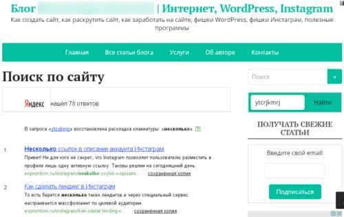 Поиск от Яндекс для WordPress