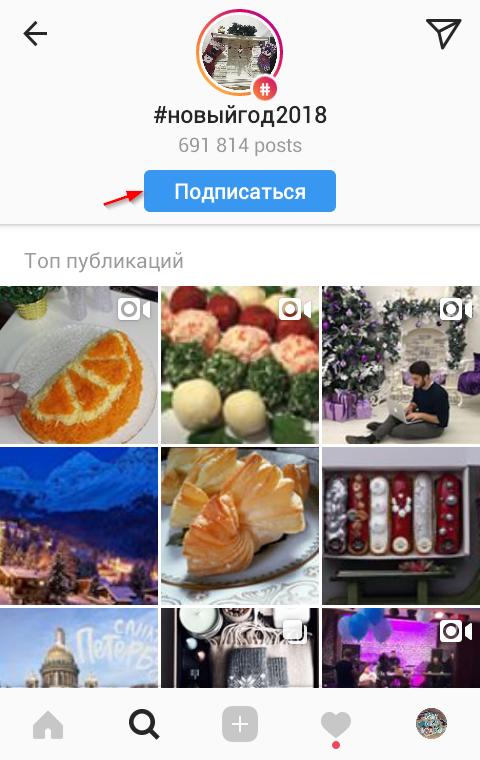 как подписывать фото в инстаграме с хештегом