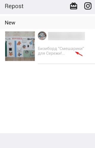 Как в Инстаграм сделать репост с текстом