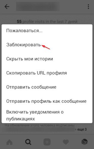 Как скрыть подписки в Инстаграме