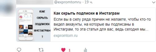 Постинг из Вордпресс в Твиттер с миниатюрой