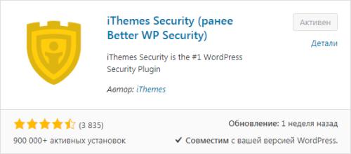 Как изменить адрес админки WordPress