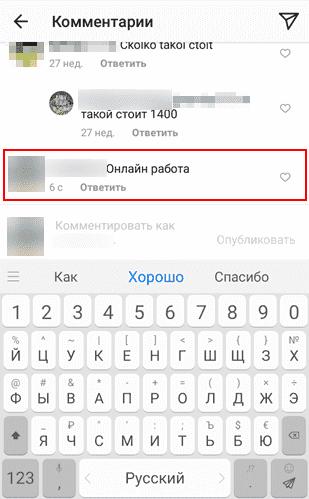 Фильтр комментариев в Instagram