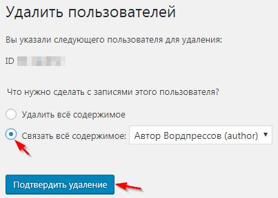 Как изменить логин администратора WordPress