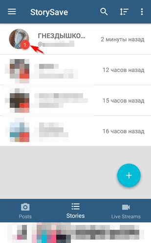 Как скачать сторис Инстаграм