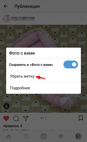 Как убрать метку в Инстаграме