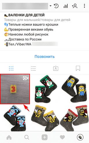 Как изменить обложку видео в Инстаграме