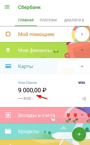 Изображение - Как пополнить вебмани через карту сбербанка kak-s-karty-sberbank-popolnit-webmoney_1