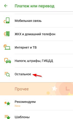 Изображение - Как пополнить вебмани через карту сбербанка kak-s-karty-sberbank-popolnit-webmoney_3