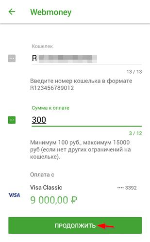 Изображение - Как пополнить вебмани через карту сбербанка kak-s-karty-sberbank-popolnit-webmoney_5