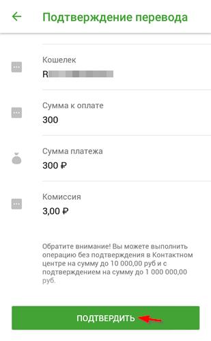 Как с карты Сбербанк пополнить Webmoney