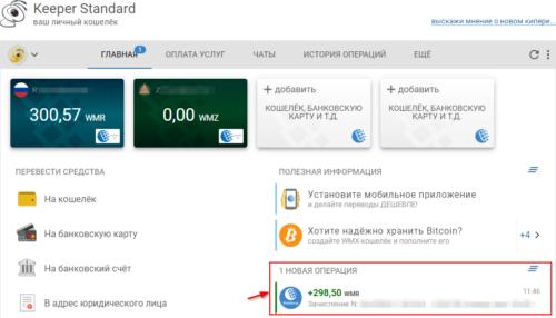 Изображение - Как пополнить вебмани через карту сбербанка kak-s-karty-sberbank-popolnit-webmoney_9-500x286