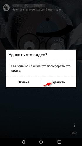 Прямой эфир Инстаграм