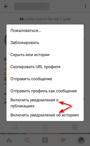 Как следить за пользователем Инстаграм