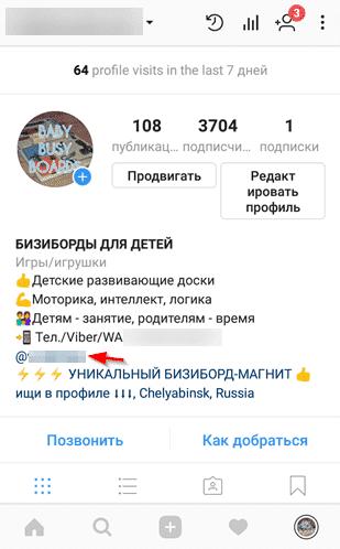 Ссылка на другой аккаунт и хештеги в описании профиля Инстаграм