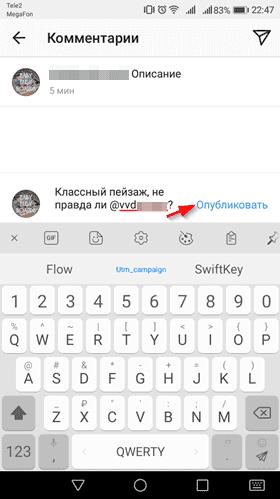 Как отметить человека в Инстаграме