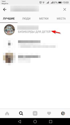 Как отписать человека в Инстаграме