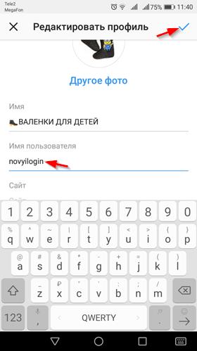 Как поменять логин в Инстаграме