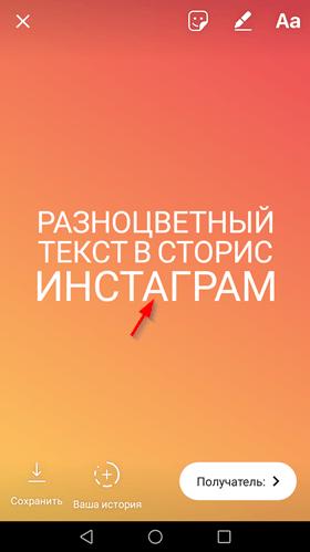 Как сделать разноцветный текст в истории Инстаграм