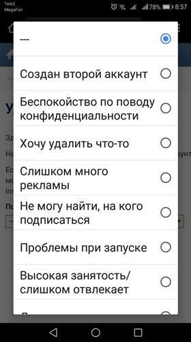 Как удалить аккаунт в Инстаграме