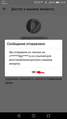 Как зайти в Инстаграм если забыл пароль