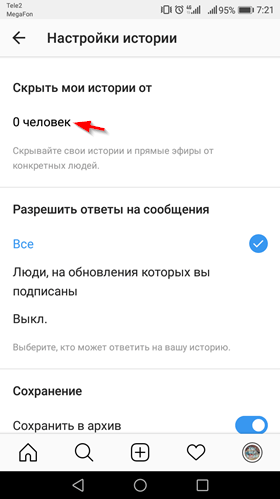 Как скрыть историю в Инстаграм от некоторых пользователей