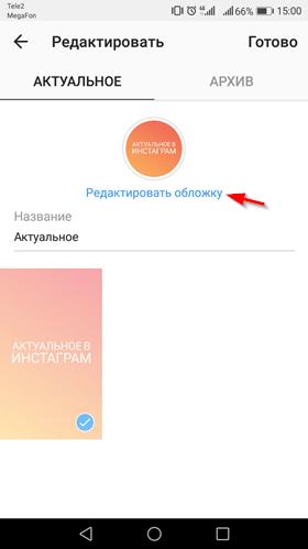 Как сделать актуальное в Инстаграм