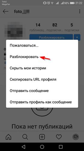 Блокировка пользователя в Инстаграм от А до Я