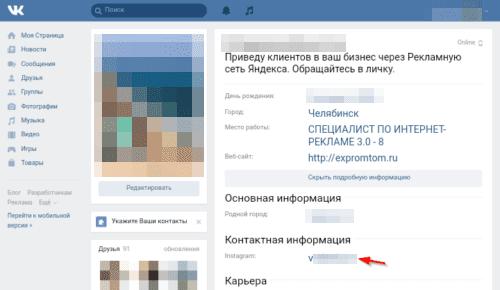 Как связать Инстаграм и Вконтакте