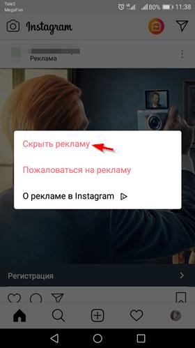 Как убрать рекламу в Инстаграме