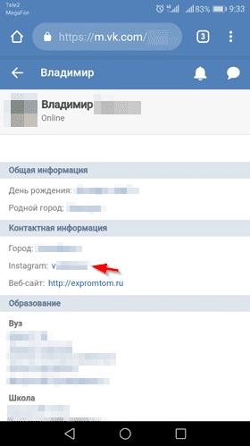 Как найти Инстаграм по номеру телефона
